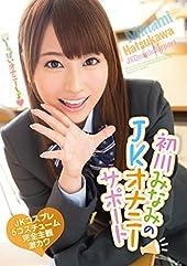 初川みなみのJKオナニーサポート ムーディーズ [DVD]
