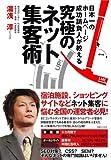 日本一のホームページ成功請負人が教える究極のネット集客術