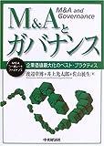M&Aとガバナンス―企業価値最大化のベスト・プラクティス (MBAコーポレート・ファイナンス)