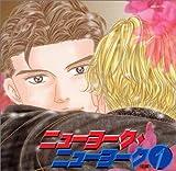 HCDニューヨーク・ニューヨーク 1 / ドラマCD, 中井和哉, 石川英郎, 上野洋子, 羅川真里茂 (CD - 2000)