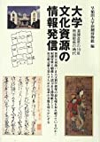 大学文化資源の情報発信: 演博改革の10年 鳥越館長の時代