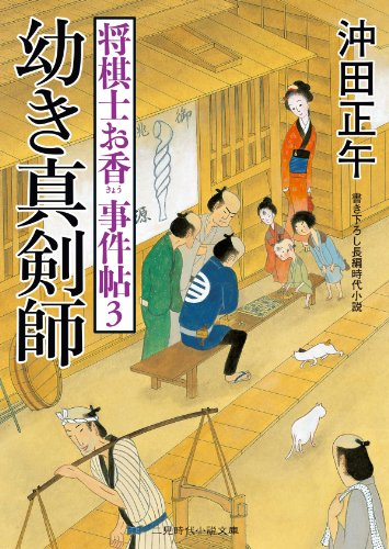 幼き真剣師 将棋士お香 事件帖3 (二見時代小説文庫)