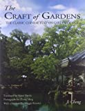 img - for The Craft of Gardens: The Classic Chinese Text on Garden Design book / textbook / text book