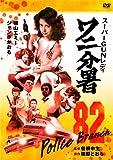 スーパーGUNレディ ワニ分署[DVD]