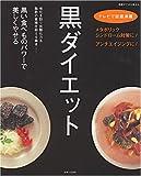 黒ダイエット—メタボリックシンドローム対策に!アンチエイジングに! (別冊すてきな奥さん)