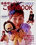 後藤理沙のこものBOOK―ニット大好き!!