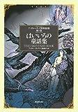 アンドルー・ラング世界童話集 (第6巻)