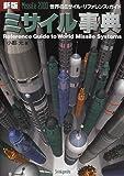 ミサイル事典―世界のミサイル・リファレンス・ガイド