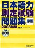 日本語力測定試験問題集 標準編〈2003年版〉
