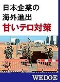 日本企業の海外進出 甘いテロ対策 (WEDGEセレクション)