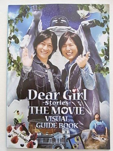 Dear Girl~Stories~THE MOVIE VISUAL GUIDE BOOK 神谷浩史 小野大輔