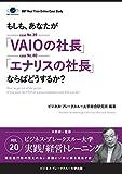 【大前研一のケーススタディ】もしも、あなたが「VAIOの社長」「エナリスの社長」ならばどうするか? (ビジネス・ブレークスルー大学出版(NextPublishing))