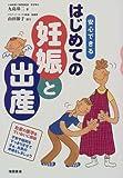 安心できるはじめての妊娠と出産