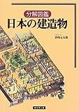 分解図鑑 日本の建造物