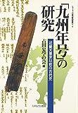 「九州年号」の研究—近畿天皇家以前の古代史 (シリーズ・古代史の探求)