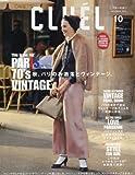 CLUEL(クルーエル) 2016年 10 月号 [雑誌]