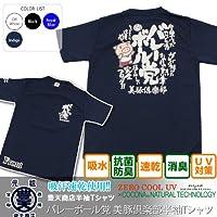 豊天商店(ぶーでんしょうてん) 部活シリーズ バレー党 吸汗速乾 半袖Tシャツ