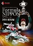 フォーミュラ・ニッポン2011 総集編 [DVD]