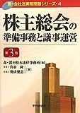 株主総会の準備事務と議事運営 (新・会社法実務問題シリーズ)