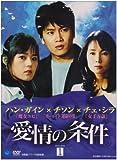 愛情の条件 DVD-BOX1