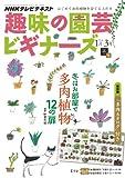NHK 趣味の園芸ビギナーズ 2014年 1月?3月 [雑誌] (NHKテキスト)