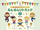 2〜5歳の笑顔があふれるピアノ・レッスン るんるんリトミック(2)