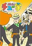 かよえ!チュー学 4 [DVD]