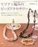 リリアン編みのビーズアクセサリー (レディブティックシリーズ no. 3120)