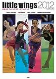 リトル・ウイングス2012 日本女子フィギュアスケートフォトブック〈仮)