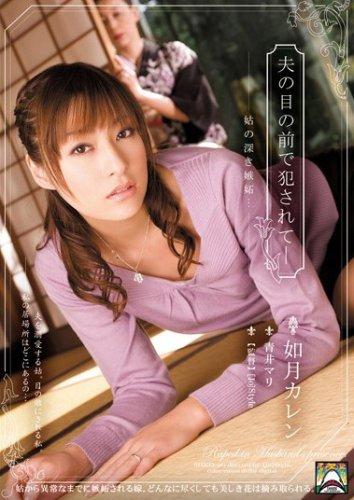 [如月カレン 青井マリ] 夫の目の前で犯されて- 姑の深き嫉妬… 如月カレン アタッカーズ