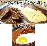 【もうやんカレー】 リピーターNo.1セット!もうやんカレー 5食セット(ビーフ×2 ・ チーズ×2 ・ ドライ×1)