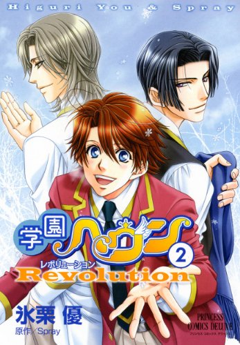 学園ヘヴンレボリューション 2 (プリンセスコミックスデラックス)