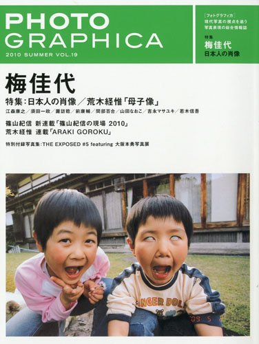 PHOTO GRAPHICA (フォト・グラフィカ) 2010年 07月号 [雑誌]