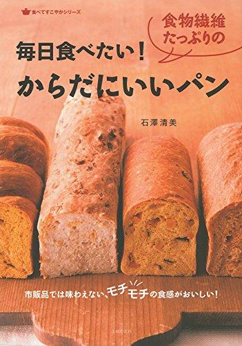 毎日食べたい! 食物繊維たっぷりのからだにいいパン (食べてすこやかシリーズ)