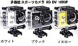 高画質 1080P防水 多機能スポーツカメラ マリンスポーツやウインタースポーツにも最適 バイクや自転車 カートや車に取り付け可能なスポーツカメラ HD動画対応 コンパクトカメラ  DFS-SJ4000WH(ホワイト)