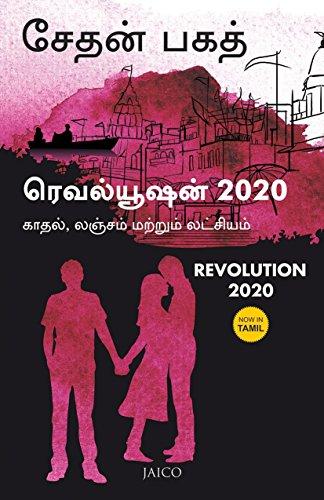 Revolution 2020 Tamil Image
