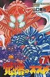 覚悟のススメ 7 (少年チャンピオン・コミックス)