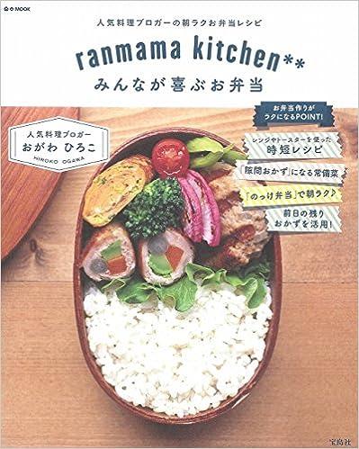 ranmama kitchen**みんなが喜ぶお弁当 (e-MOOK)