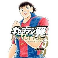 キャプテン翼 海外激闘編 EN LA LIGA 3 (ヤングジャンプコミックス)