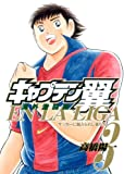 img - for CAPTAIN TSUBASA EN LA LIGA - Kaigai Gekito Hen - Vol.3 [ Young Jump Comics ][ In Japanese ] book / textbook / text book