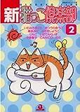 新・猫っこ倶楽部 2 (あおばコミックス 237 動物シリーズ)   (あおば出版)