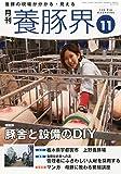 養豚界 2014年 11月号 [雑誌]