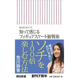 誰も語らなかった 知って感じるフィギュアスケート観戦術 (朝日新書)