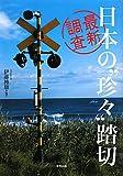 """最新調査 日本の""""珍々""""踏切"""