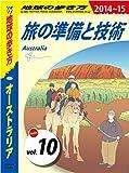 地球の歩き方 C11 オーストラリア 2014-2015 【分冊】 10 旅の準備と技術