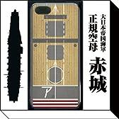 大日本帝国海軍 空母 「赤城」飛行甲板(iPhone5/5Sケース) (迷彩・ミリタリーケース専門店)