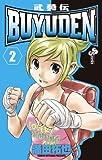 BUYUDEN 2―武勇伝 (少年サンデーコミックス)