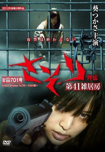 女囚701号 さそり外伝 第41雑居房 【DVD】