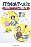 ITセキュリティカフェ 見習いコンサルの事件簿 (情報研シリーズ)