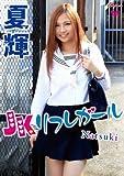 夏輝 / JKリフレガール [DVD]
